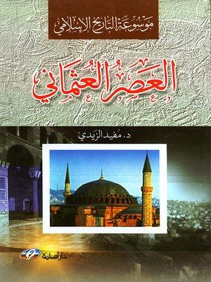 cover image of موسوعة التاريخ الإسلامي