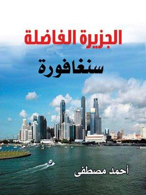 cover image of سنغافورة : الجزيرة الفاضلة