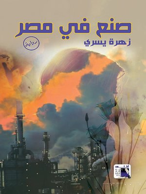 cover image of صنع في مصر