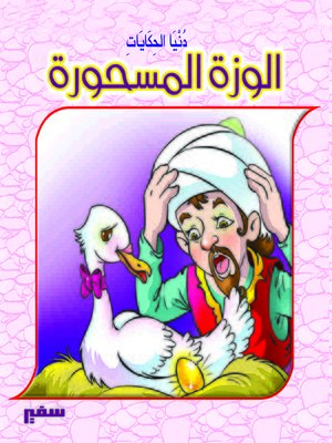 cover image of الوزة المسحورة
