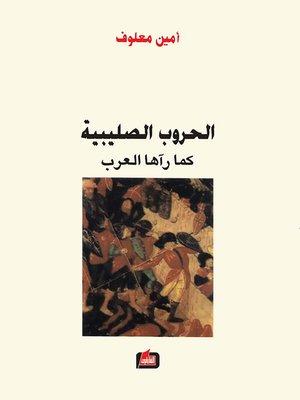 cover image of الحروب الصليبية كما رآها العرب