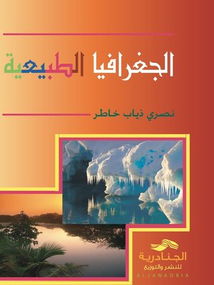 cover image of الجغرافيا الطبيعية