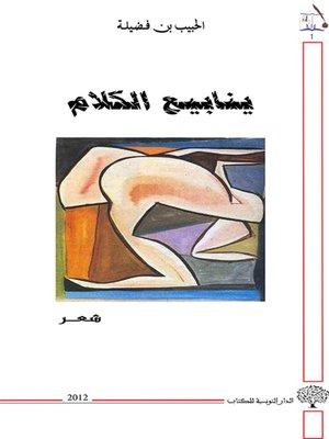 cover image of ينابيع الكلام