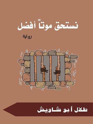 cover image of نستحق موتا أفضل : رواية