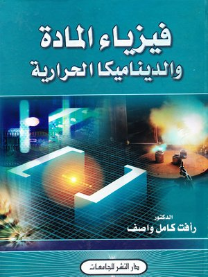 cover image of فيزياء المادة والديناميكا الحرارية