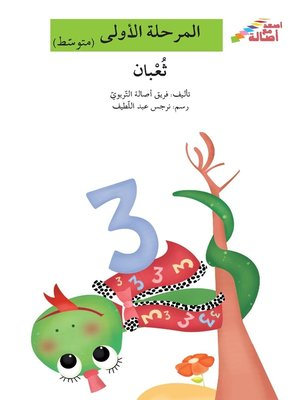 cover image of ثعبان