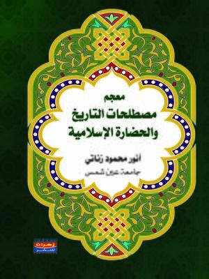 cover image of معجم مصطلحات التاريخ والحضارة الإسلامية