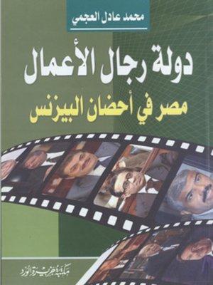 cover image of دولة رجال الأعمال : مصر في أحضان البيزنس