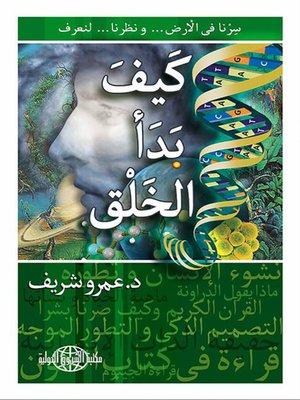 cover image of سرنا فى الأرض ونظرنا لنعرف كيف بدأ الخلق