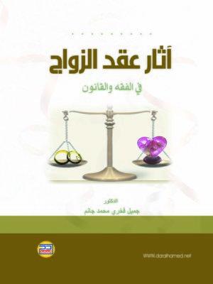 cover image of آثار عقد الزواج في الفقه والقانون