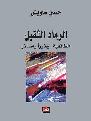 cover image of الرماد الثقيل : الطائفية : جذورا ومصائر