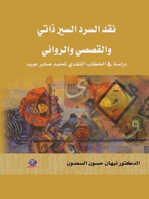 cover image of نقد السرد السير ذاتي والقصصي والروائي : دراسة في الخطاب النقدي لمحمد صابر عبيد