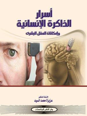cover image of أسرار الذاكرة الإنسانية وإمكانات العقل البشري