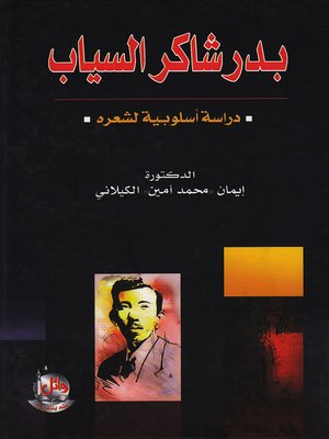 cover image of بدر شاكر السياب