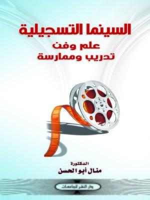 cover image of السينما التسجيلية : علم وفن، تدريب وممارسة