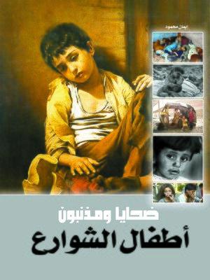 cover image of أطفال الشوارع
