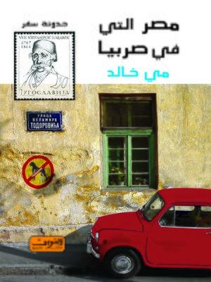 cover image of مصر التي فى صربيا ... حدوته سفر
