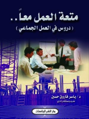 cover image of متعة العمل معا