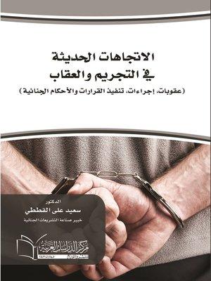cover image of الاتجاهات الحديثة في التجريم والعقاب