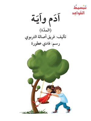cover image of آدم وآية