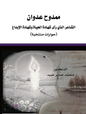 cover image of ممدوح عدوان