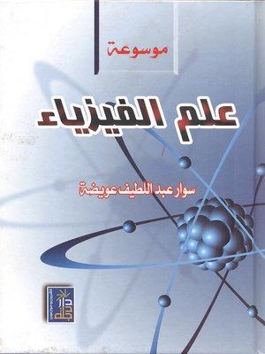 cover image of موسوعة علم الفيزياء