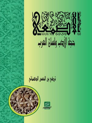 cover image of الأصمعي حجة الادب ولسان العرب