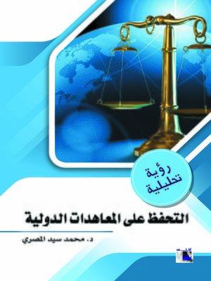 cover image of التحفظ على المعاهدات الدولية