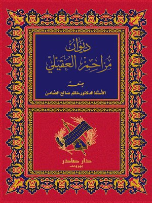 cover image of ديوان مزاحم العقيلي