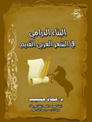 cover image of البناء الدرامي في الشعر العربي القديم