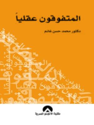cover image of المتفوقون عقليا : طرق الاكتشاف ، الخصائص ، إستراتيجيات تنمية الموهبة ، الإرشاد و الاحتياجات