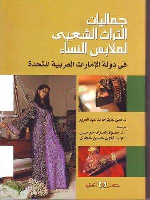 cover image of جماليات التراث الشعبي لملابس النساء فى دولة الإمارات العربية المتحدة