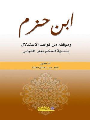 cover image of إبن حزم وموقفه من قواعد الإستدلال بتعدية الحكم بغير قياس