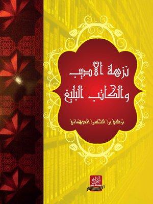 cover image of نزهة الأديب والكاتب البليغ