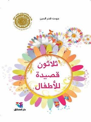 cover image of ثلاثون قصيدة للأطفال
