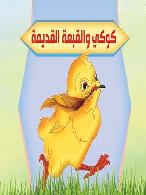cover image of بستان الحكايات : كوكي والقبعة القديمة