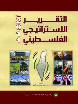 cover image of التقرير الإستراتيجي الفلسطيني لسنة 2011