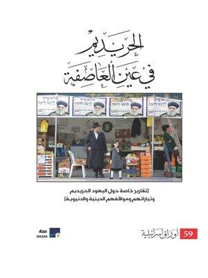 cover image of الحريديم في عين العاصفة