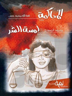 cover image of المحاكمة ولمسة الشر