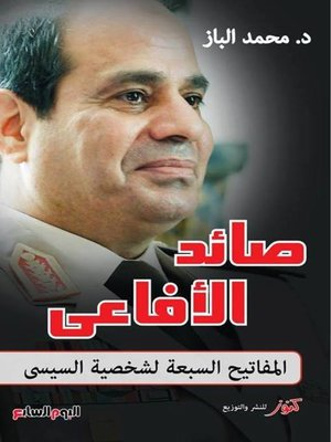 cover image of صائد الأفاعي