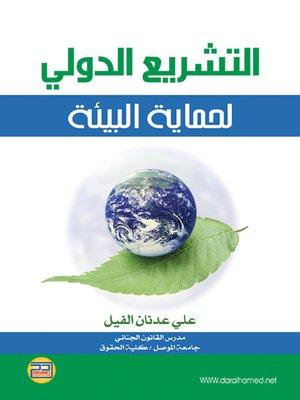 cover image of التشريع الدولي لحماية البيئة