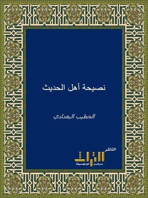 cover image of نصيحة أهل الحديث