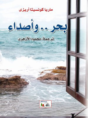cover image of بحر و أصداء