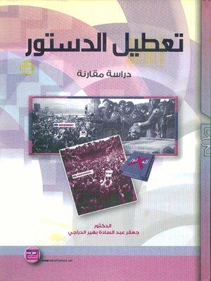 cover image of تعطيل الدستور : دراسة مقارنة