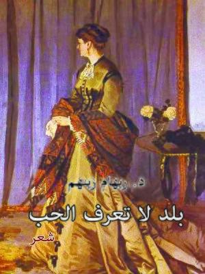 cover image of بلد لاتعرف الحب
