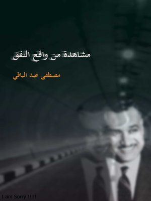 cover image of مشاهد من واقع النفق