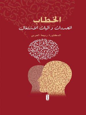 cover image of الخطاب