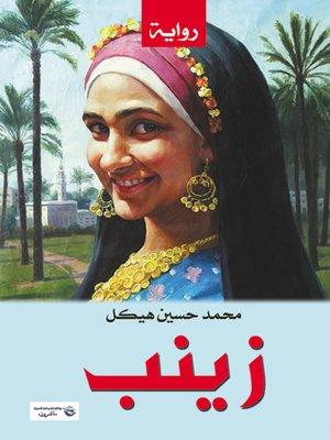 cover image of زينب : مناظر وأخلاق ريفية