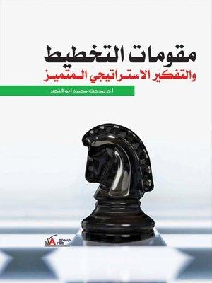 cover image of مقومات التخطيط والتفكير الإستراتيجي المتميز