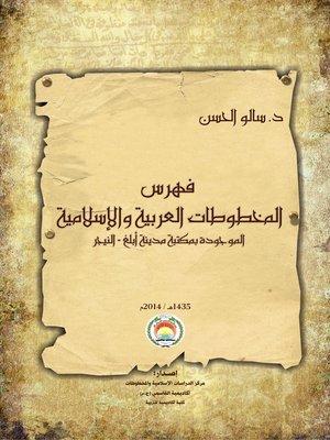 cover image of فهرس المخطوطات العربية والإسلامية الموجودة بمكتبة أبلغ